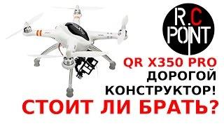 Не лучший квадрокоптер Walkera QR X350 Pro обзор / честный обзор.