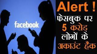 Facebook अकाउंट कैसे हुए हैक? आप कैसे बच सकते हैं? क्या करने होंगे उपाय?