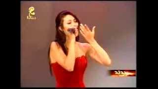 مايا نصري حبة حب حفلة تحميل MP3