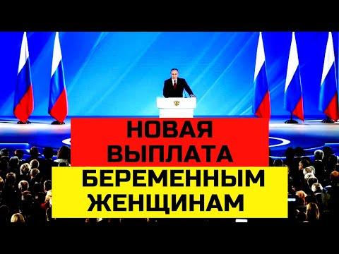 НОВАЯ ЕЖЕМЕСЯЧНАЯ ВЫПЛАТА БЕРЕМЕННЫМ ЖЕНЩИНАМ 6350 рублей в 2021 году