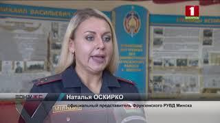 В Минске задержана пара наркодельцов. Зона Х
