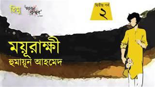 ময়ূরাক্ষী 23 | Moyurakkhi | হুমায়ূন আহমেদ | Humayun Ahmed | বাংলা অডিও বুক | Bangla Audio Book