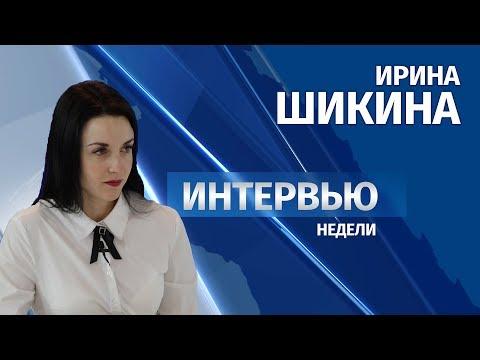 Интервью # Ирина Шикина