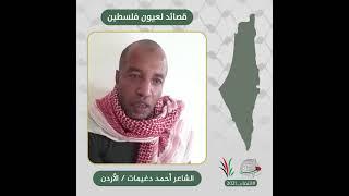 انتماء2021: قصائد لعيون فلسطين، الشاعر احمد دغيمات، الاردن