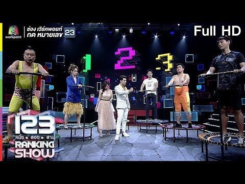 123 Ranking Show |  คนลดน้ำหนักปริศนา | EP.07 | 14 เม.ย. 62 Full HD