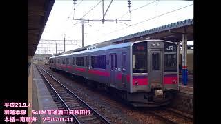 【全区間走行音】羽越本線701系 酒田→秋田 2017.9.4