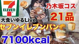 【乃木坂】【コスプレ】【セブンイレブン】パン21品トークメインゆる大食いLive7100kcal