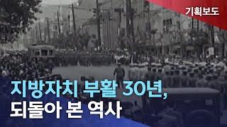 [신년기획] 지방자치 30년-1,지방자치의 역사