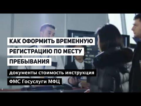 Как оформить временную регистрацию по месту пребывания для иностранцев в России
