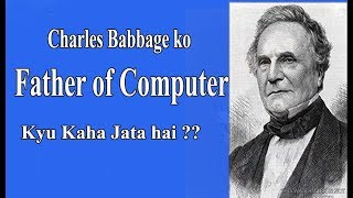 Charles Babbage ko Father of Computer Kyu Kaha Jata hai ?? Explained in Hindi