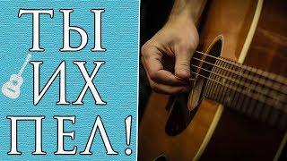ТЫ ИХ ТОЧНО ПЕЛ! Популярные Песни Урок на Гитаре (Часть 4)