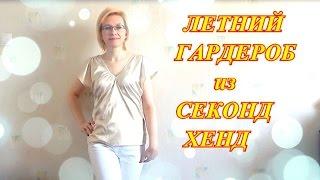 ЛЕТНИЙ ГАРДЕРОБ из СЕКОНД ХЕНД/ СЕМЬ ВЕЩЕЙ за 200 руб!/ПРИМЕРКА