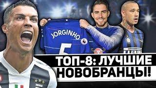 ТОП-8 – Лучшие новобранцы сезона 18/19!