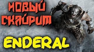 Игра по Скайриму только по новому - Enderal (Глобальный МОД)