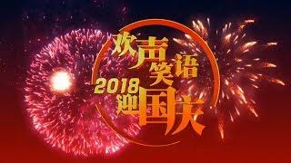 《欢声笑语迎国庆——2018国庆特别节目》 20180930   CCTV综艺