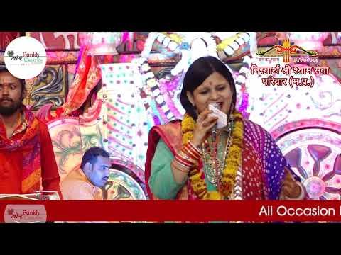 Falgun Mela 2019 | हजारों बार देखा हैं हजारों बार सजते हो | Ritu Panday | Mor Pankh Creation