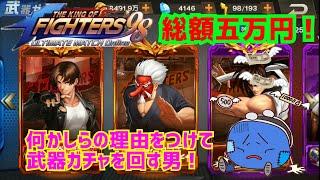 総額五万円! 【KOF98UMOL】登録者2700人突破を理由に追課金!!【 The King Of Fighters'98 UMOL】