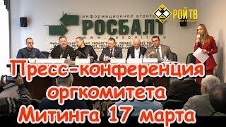 """Пресс-конференция «Митинг """"За Россию! Справедливость! Новый курс!""""»"""