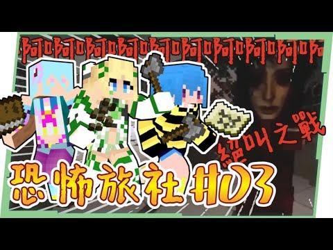 【Minecraft】驚為天人的絕叫?恐怖旅舍最終結局 !! Ft. 筱瑀、蝦拉拉|恐怖旅社 #03