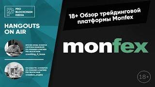 18+ Обзор трейдинговой платформы Monfex