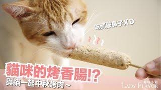 貓咪的烤香腸!烤肉別忘了貓咪的份喔!【貓副食食譜】好味貓廚房EP114