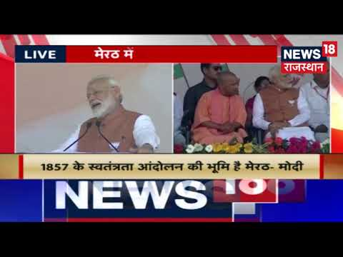 Live || PM Modi Addressing Rally From Meerut
