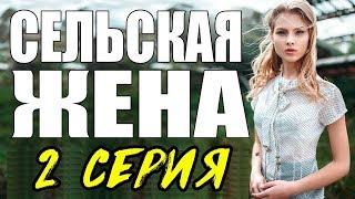 ПРЕМЬЕРА 2017 ПОРАЗИЛА ЖЕНЩИН \ СЕЛЬСКАЯ ЖЕНА \ 2 СЕРИЯ \  сериалы 2017 новинки  Мелодрама kino 2017