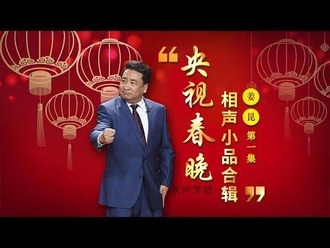 欢声笑语·春晚笑星作品集锦:姜昆(一)   CCTV春晚