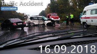 Подборка аварий и дорожных происшествий за 16.09.2018 (ДТП, Аварии, ЧП)