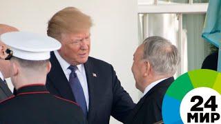 Трамп принял Назарбаева в Белом доме и отметил важность сотрудничества - МИР 24