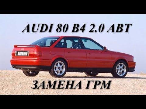 Фото к видео: Audi 80 B4 2.0 ABT. Замена ГРМ