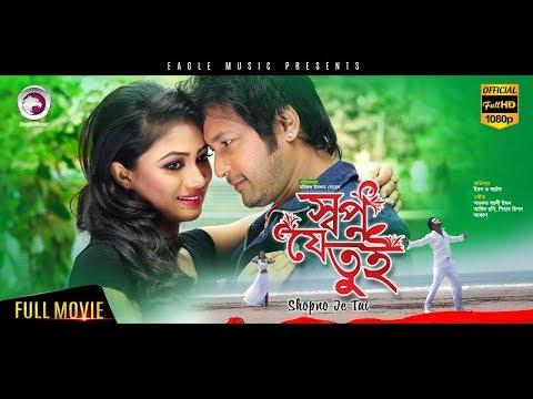 Bangla Movie | Shopno Je Tui | Emon, Achol | Achol Hit Movie | Eagle Movies (OFFICIAL)