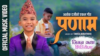 PRANAM प्रणाम / ASHOK DARJI / LATEST OFFICIAL VIDEO Ft AR BUDATHOKI music TANKA BUDATHOKI