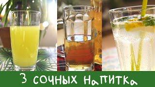Три бюджетных НАПИТКА для жары 🍋🍊🍸.Рецепты : домашний лимонад, сок из одного апельсина, Ice Tea