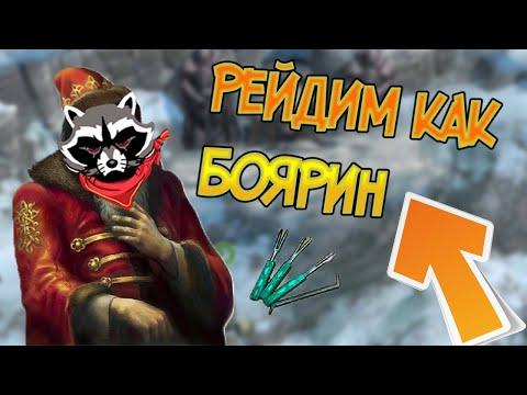 Фармим ресы на рейде как Бояре ! Frostborn: Action RPG