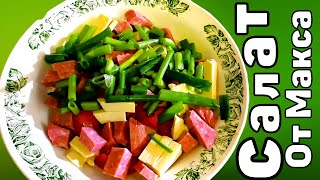 У Макса 1,37 тыс. подписчиков Простой рецепт салата Палочки & Простые Продукты Снова салатик, сатал с палочками крабовыми, сыром колбасным,  колбасой колбасной же и прочими составляющими. Эксклюзивный рецепт от Макса,