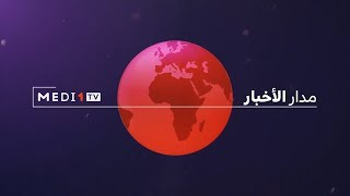 Medi 1 TV Evening News Intro Transparent (HD)