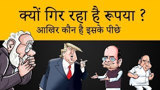 Why is Rupee falling against US Dollar? what are the main reasons   Hindi