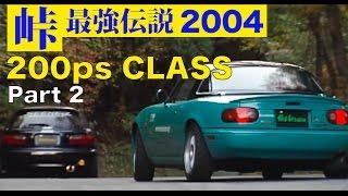峠最強伝説 200馬力クラス Part 2【Best MOTORing】2004