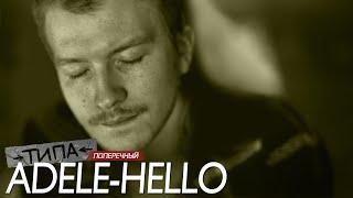 """ТИПА """"ADELE - HELLO"""" (песня спамера)"""