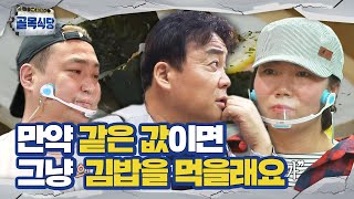 Baek Jong-Won's Food Alley EP141