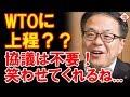 「日本の措置は許せない!」WTOに上程も、世耕経産相が丁寧に一蹴!協議の対象ですらないんだが...