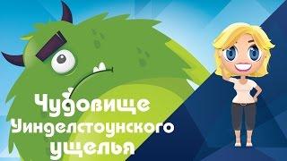 Аудиосказка Чудовище Уинделстоунского ущелья - Иностранные сказки от Познаваки (8 серия, 1 сезон)