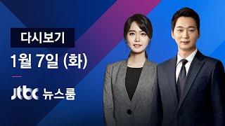 JTBC 24시간 실시간 뉴스