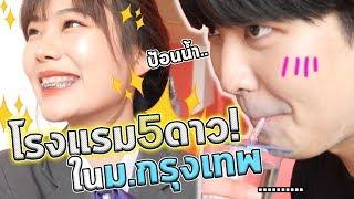โรงแรมที่สวยที่สุดในประเทศไทย.....ไม่เชื้อเปิดดูเอง! Vlog#30