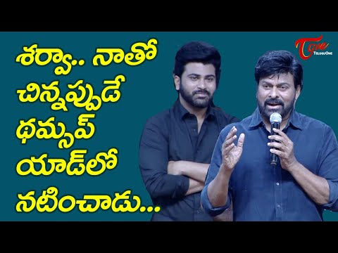Megastar Chiranjeevi Superb Speech at Sreekaram Movie Event | TeluguOne Cinema