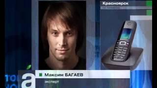 Mail.Ru Group переехала в Красноярск