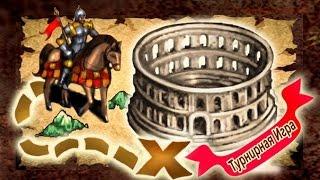 Heroes III HoTA: Турнир