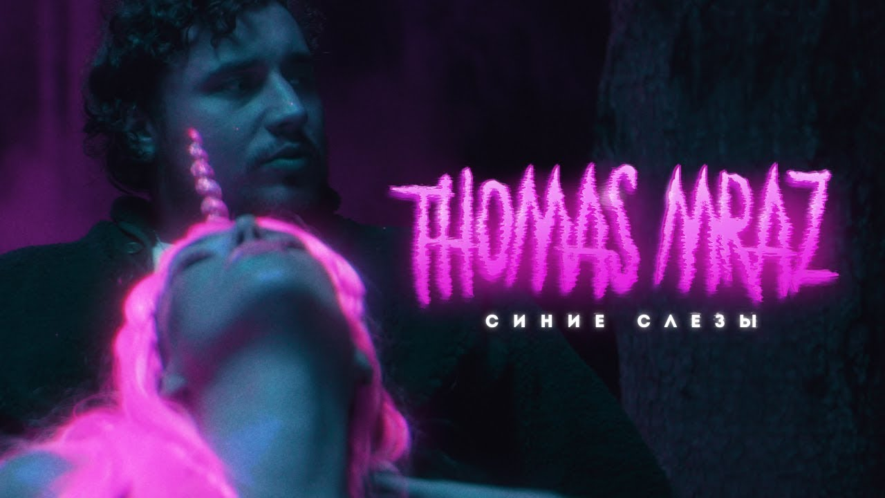Thomas Mraz — Синие слезы
