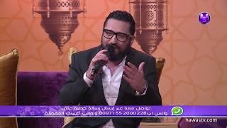 برنامج خيمة حواس/الحلقة الواحد والعشرون/عمار ناجي - حبك يضيق بالراس تحميل MP3